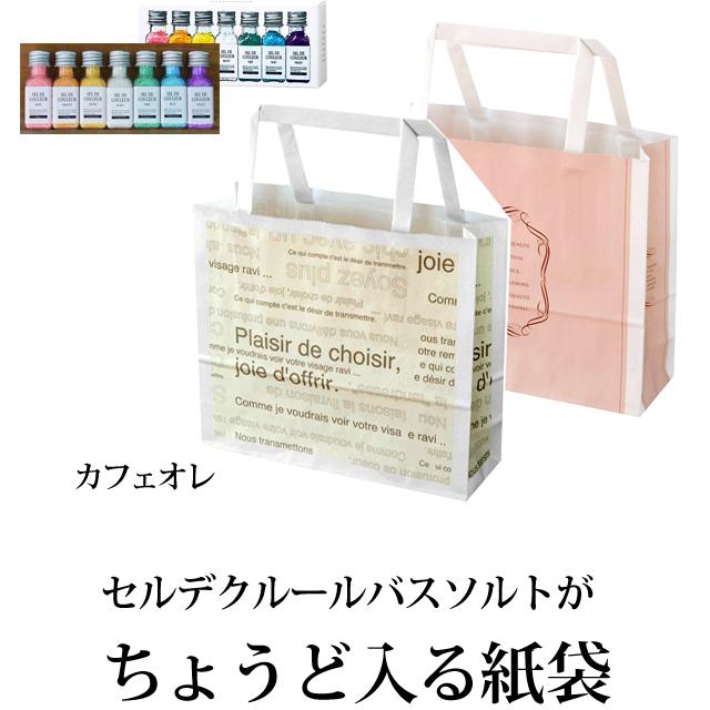 最新 セルデクルールバスソルトギフトのお持ち運びに セルデクルールバスソルトがちょうど入る紙袋カフェオレ 特売