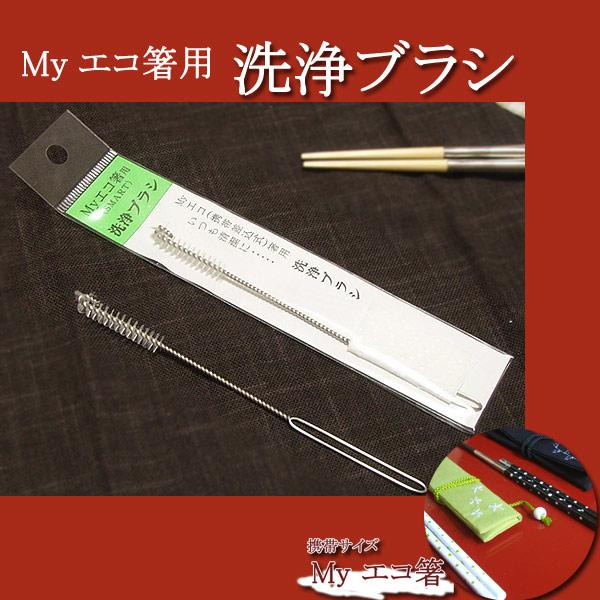 送料無料新品 マイ箸 新色 エコ箸 用の専用洗浄ブラシです 包み 専用洗浄用ブラシ