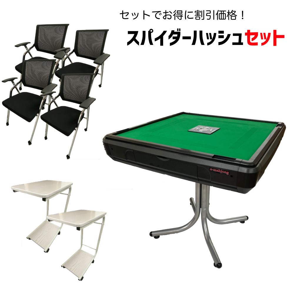 正規店 スパイダーハッシュCZ にサイトテーブル2台と椅子4脚が付いたお得なセット 日本メーカー新品 全自動麻雀卓NEWスパイダーハッシュCZフルセット サイドテーブル2台 椅子4脚 全自動麻雀卓