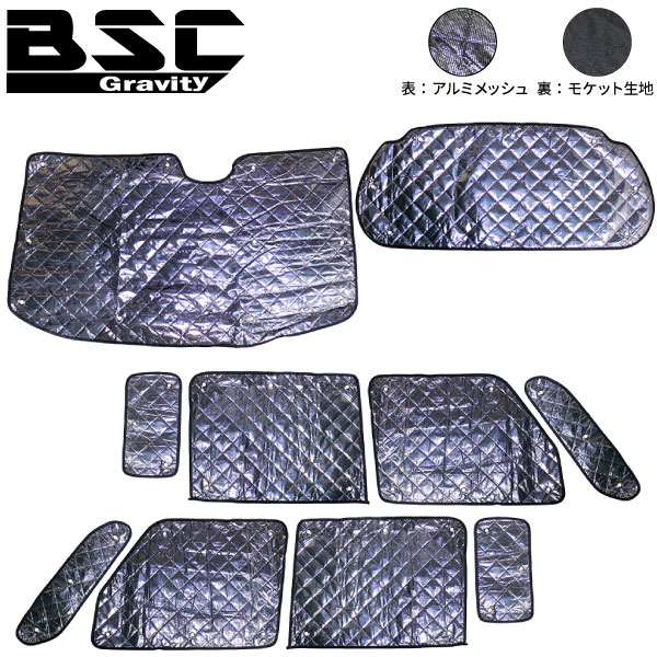 サンシェード 全窓 車種別専用設計スズキ・スペーシア & スペーシアカスタム(MK32S/42S)用フルセット 10枚セット 収納袋付HN03S32