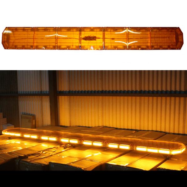 【全長240cm】LED 回転灯 大型 ラウンドタイプ【アンバー】COBチップ×38・152w前後独立スイッチ・点灯パターン16!作業灯・警告灯に!KM207COB-152-a