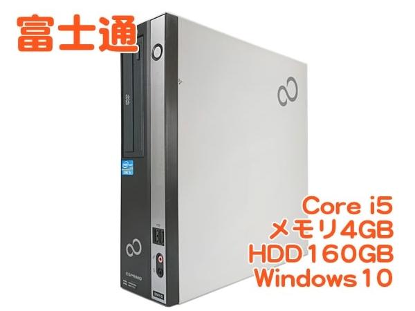 中古デスクトップ【Windows10】[F103DX]第2世代Core i5限定 富士通デスクトップ (Core i5 3.1GHz 4GB 250GB DVD-ROM Windows10 Professional 64bit)【中古パソコン】【アウトレット】
