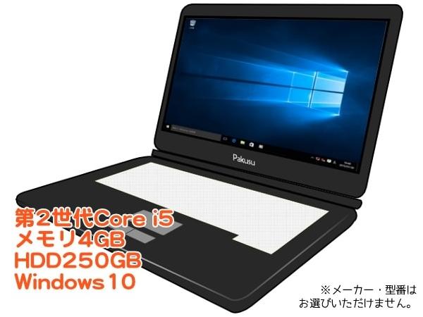 中古 ノートパソコン お買い得 Windows10 Core i5 店長おすすめ 中古パソコン 機種問わず WLAN対応 [R55AXw]【オフィス付】【新品マウス付】【中古】【中古パソコン】