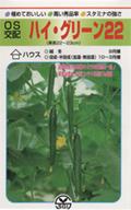 キュウリ種子 埼玉原種育成会 ハイグリーン22 350粒