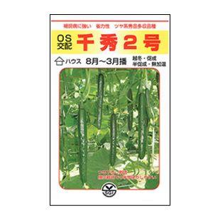 きゅうり種子 埼玉原種 千秀2号 350粒
