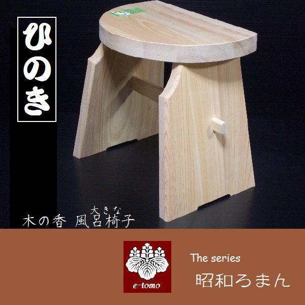 ひのき 風呂椅子 昭和ロマン