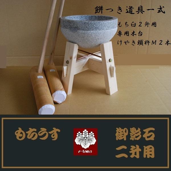 餅つきセット 御影石 鉢型2升用 専用木台・杵M2本【smtb-tk】