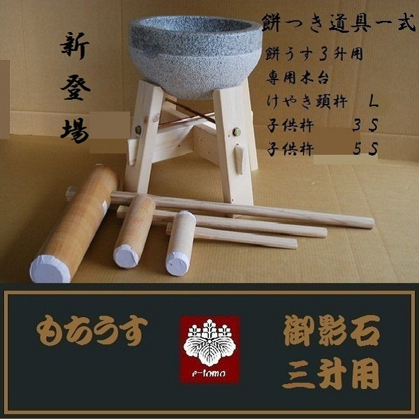 餅つきセット 御影石 鉢型三升用 専用木台・杵L・子供用杵大小2本セット