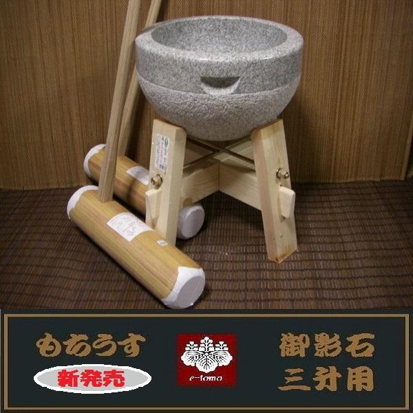 餅つき 道具 3升用臼 木台・杵L2本セット