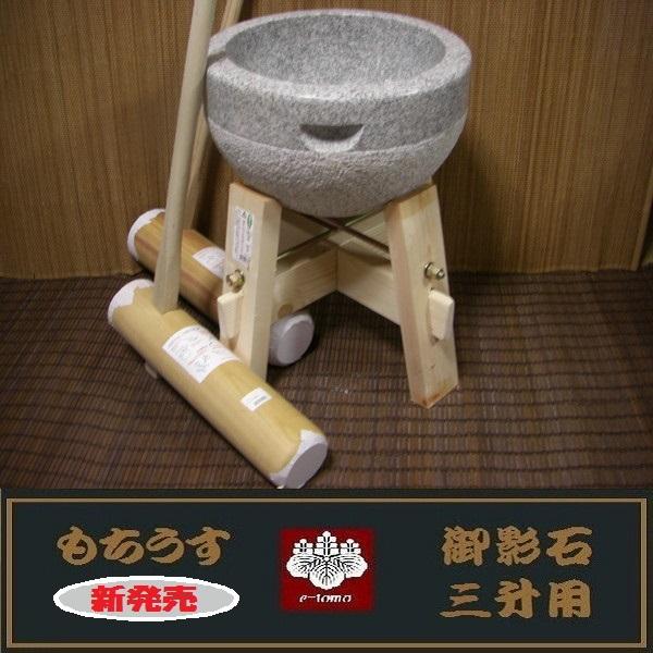 餅つき道具 三升用臼 木台・杵L・Mセット