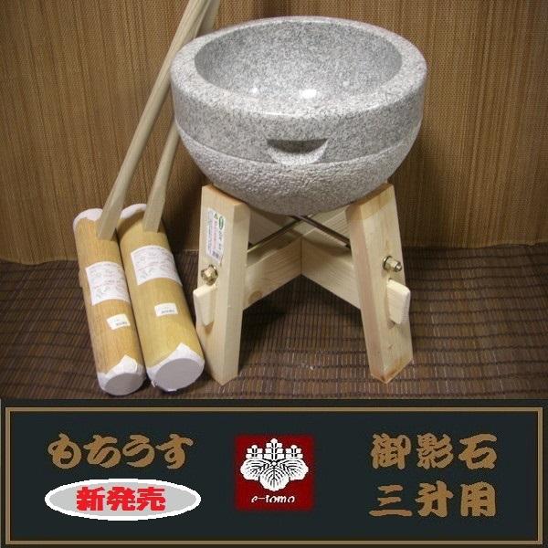 餅つき道具 三升用臼 木台・杵M・Sセット