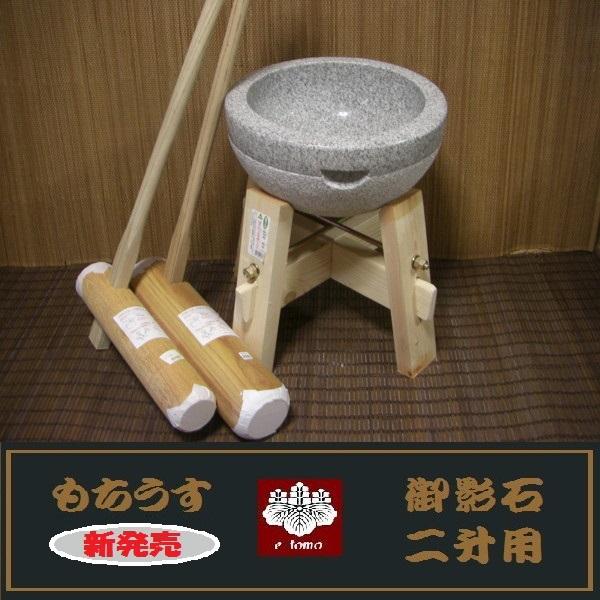 餅つき道具 二升用臼 木台・杵L・Sセット