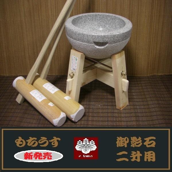 餅つき道具 二升用臼 木台・杵M・Sセット