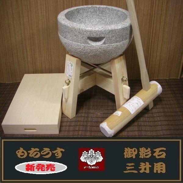 餅つき道具 三升用臼 木台・杵S・餅箱セット