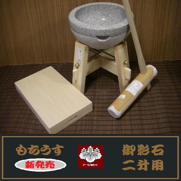 餅つき道具 二升用臼 木台・杵S・餅箱セット