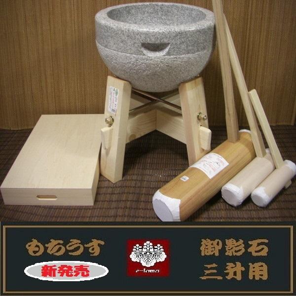 餅つき道具 三升用臼 木台・杵L・子供用杵大小2本・餅箱セット