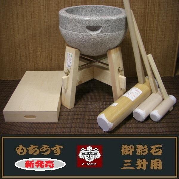 餅つき道具 三升用臼 木台・杵M・子供用杵大小2本・餅箱セット