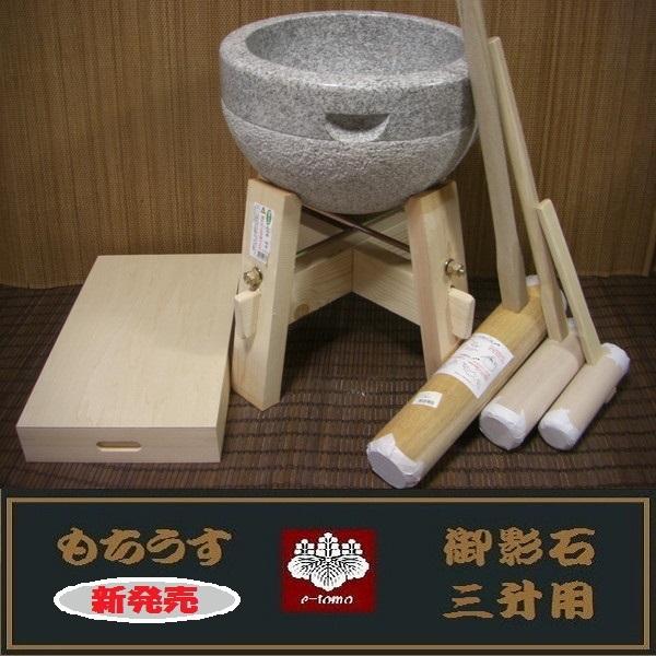 餅つき道具 三升用臼 木台・杵S・子供用杵大小2本・餅箱セット