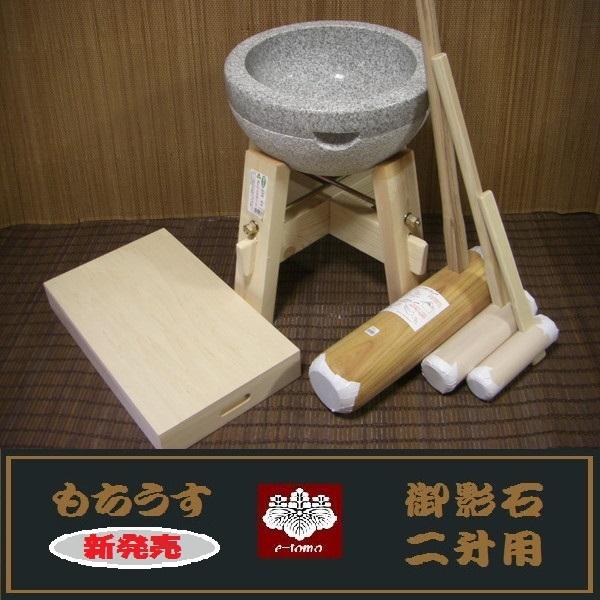 餅つき道具 二升用臼 木台・杵L・子供用杵大小2本・餅箱セット