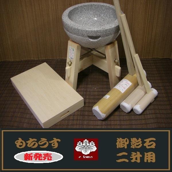 餅つき道具 二升用臼 木台・杵M・子供用杵大小2本・餅箱セット