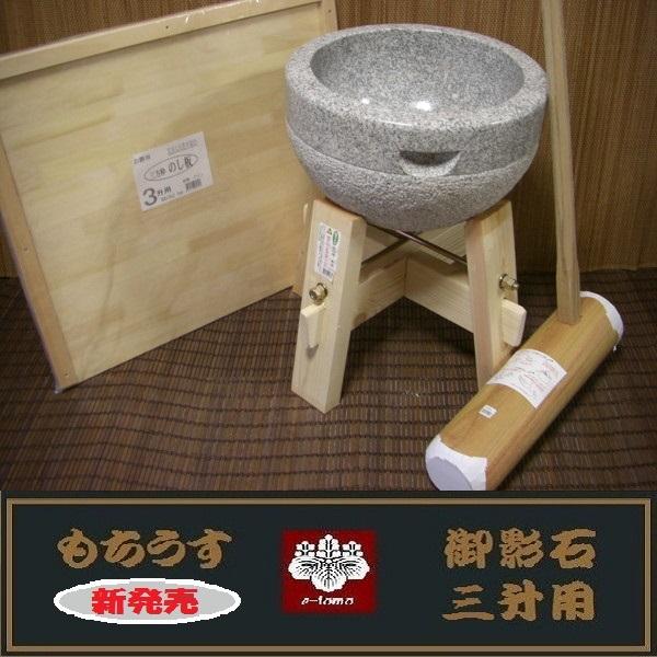 餅つき道具 三升用臼 木台・杵L・三升用のし板セット