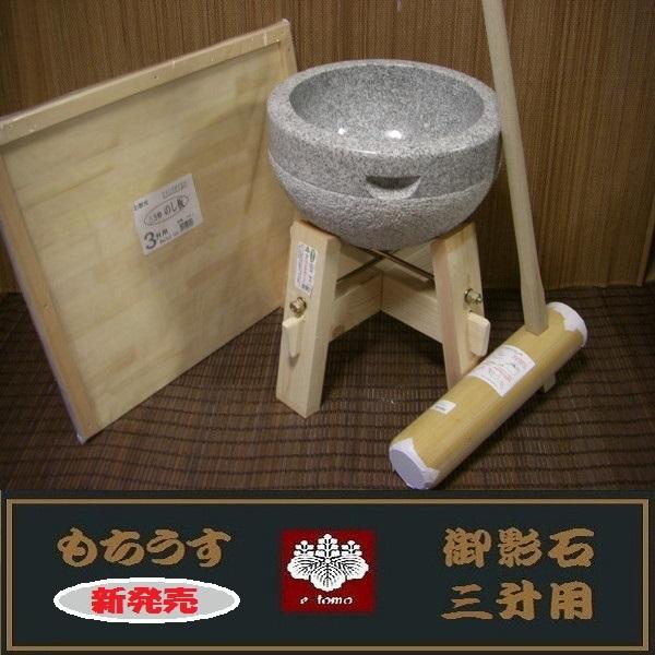 餅つき道具 三升用臼 木台・杵M・三升用のし板セット