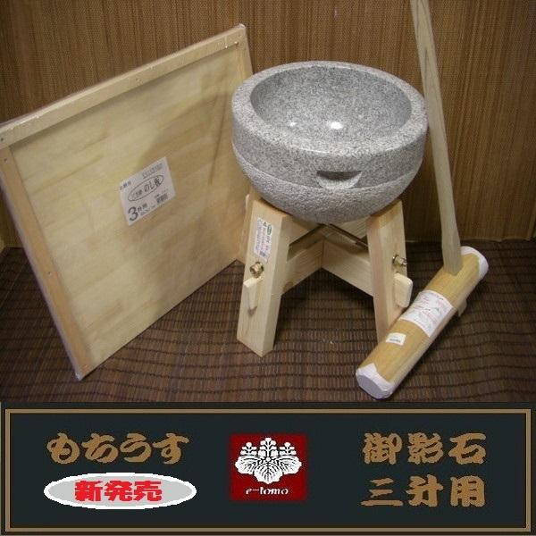 餅つき道具 三升用臼 木台・杵S・三升用のし板セット