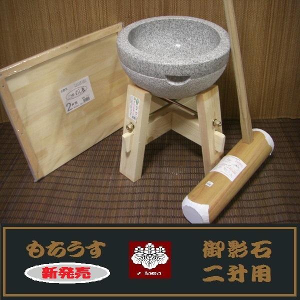 餅つき道具 二升用臼 木台・杵L・二升用のし板セット