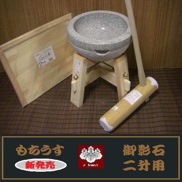餅つきセット 二升用臼 木台・杵M・二升用のし板