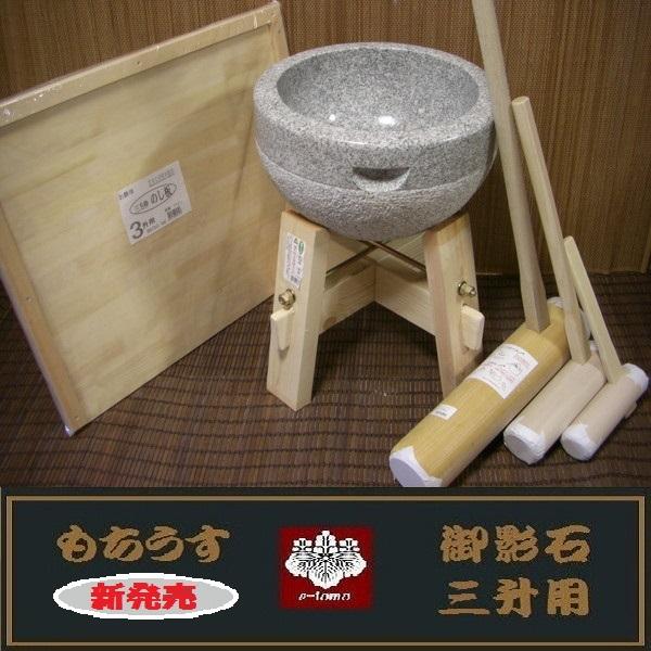 餅つきセット 三升用臼 木台・杵M・子供用キネ大小2本・三升用のし板セット