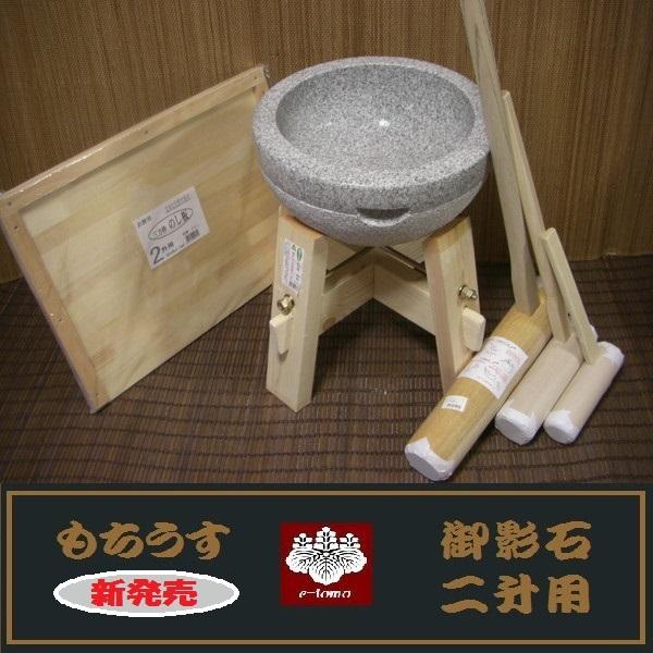 餅つき道具 二升用臼 木台・杵S・子供用キネ大小2本・二升用のし板セット