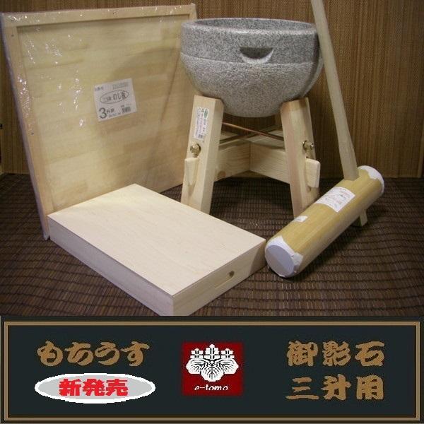 餅つき道具 三升用臼 木台・杵M・三升用のし板・餅箱セット