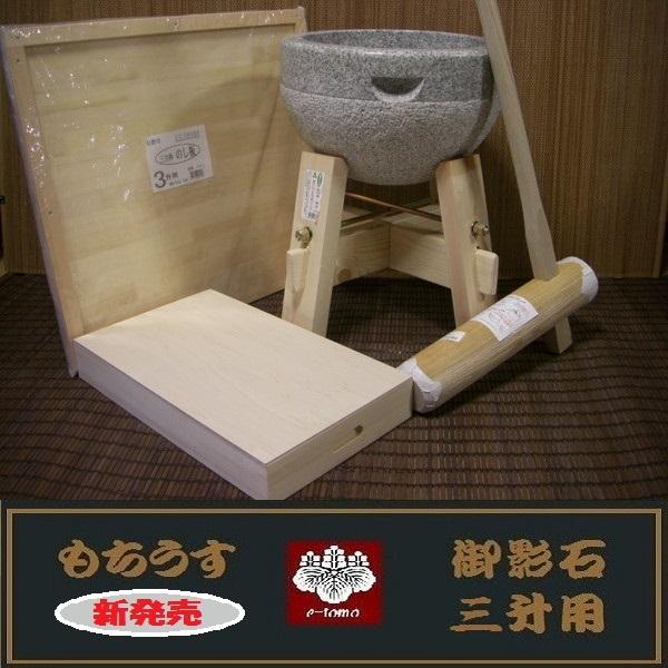 餅つき道具 三升用臼 木台・杵S・三升用のし板・餅箱セット