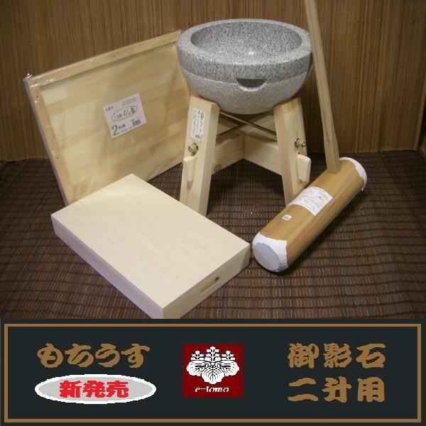 餅つき道具 二升用臼 木台・杵L・二升用のし板・餅箱セット