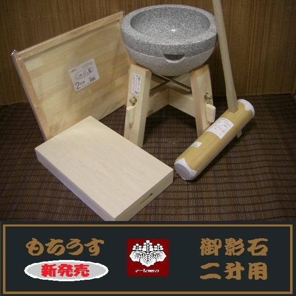 餅つき道具 二升用臼 木台・杵M・二升用のし板・餅箱セット