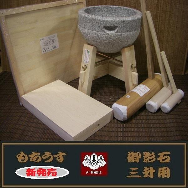 餅つき道具 三升用臼 木台・杵L・子供用キネ大小2本・三升用のし板・餅箱セット