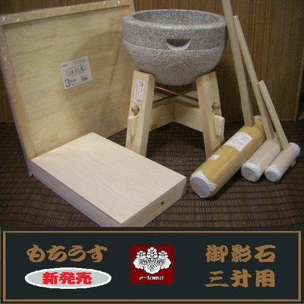 餅つき道具 三升用臼 木台・杵M・子供用キネ大小2本・三升用のし板・餅箱セット