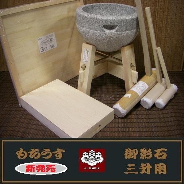 餅つき道具 三升用臼 木台・杵S・子供用キネ大小2本・三升用のし板・餅箱セット