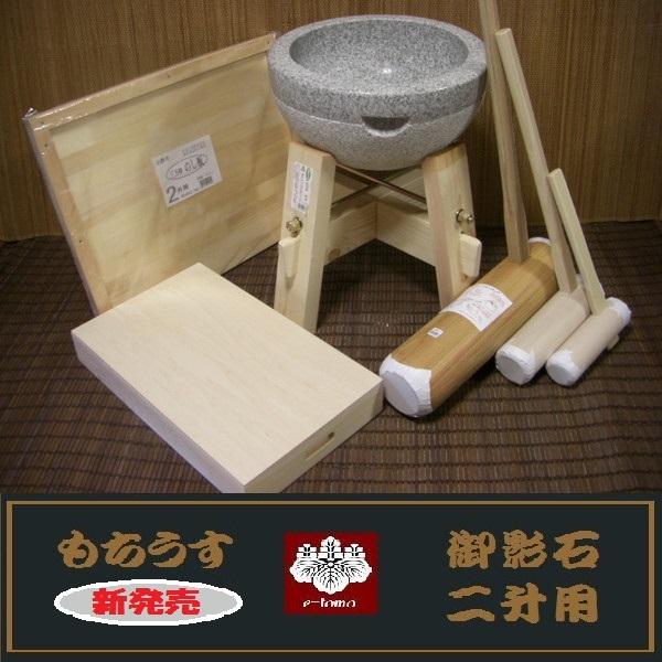 餅つき道具 二升用臼 木台・杵L・子供用キネ大小2本・二升用のし板・餅箱セット