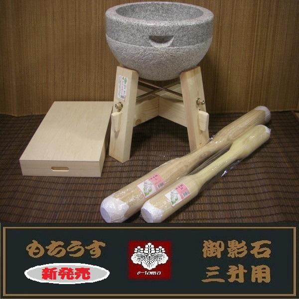 餅つき道具 三升用臼 木台・うさぎ杵L1本・M1本・餅箱セット