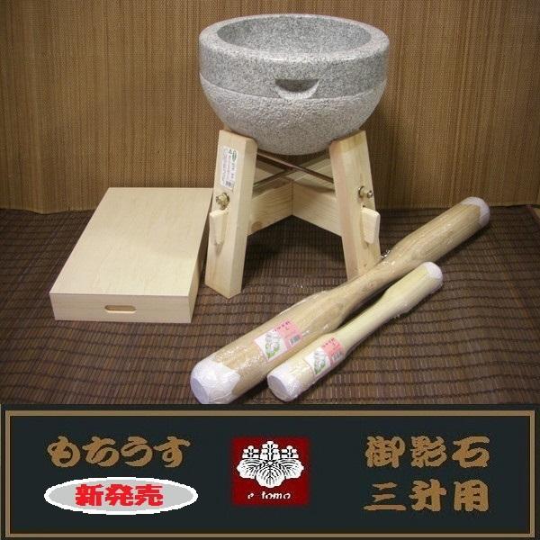 餅餅つき道具 三升用臼 木台・うさぎ杵L1本・S1本・餅箱セット
