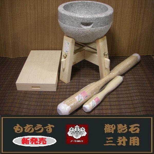 餅つき道具 三升用臼 木台・うさぎ杵L1本 ・SS1本・餅箱セット