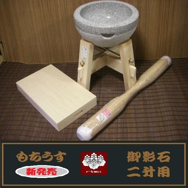 餅つき道具 二升用臼 木台・うさぎ杵L・餅 箱セット