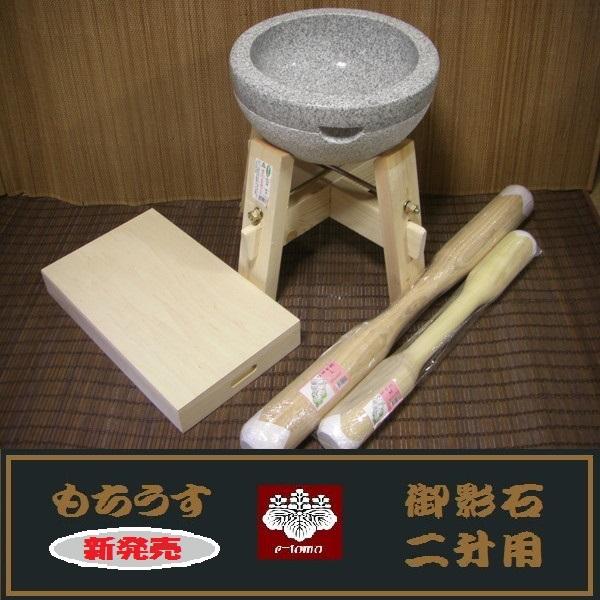 餅つき道具 二升用臼 木台・うさぎ杵L1本 ・M1本・餅箱セット
