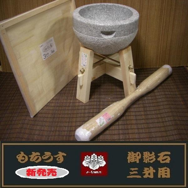 餅つき道具 三升用臼 木台・うさぎ杵L・三升用のし板セット