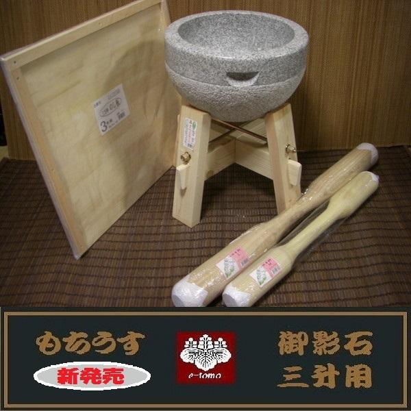 餅つき道具 三升用臼 木台・うさぎ杵L1本 ・M1本・三升用のし板セット