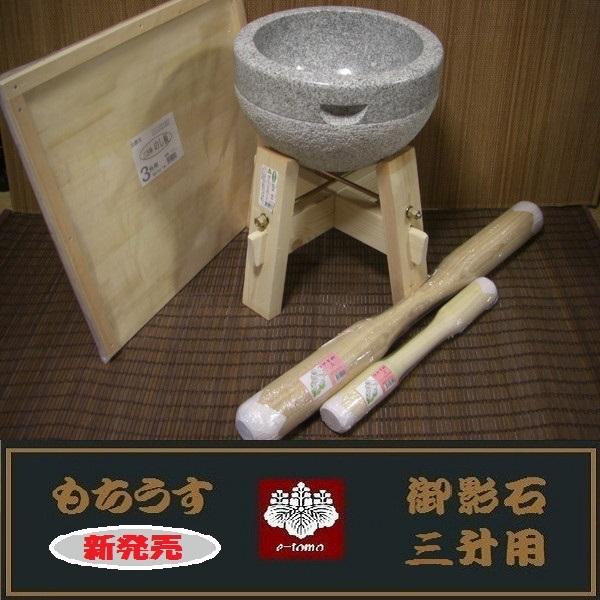 餅つき道具 三升用臼 木台・うさぎ杵L1本 ・S1本・三升用のし板セット