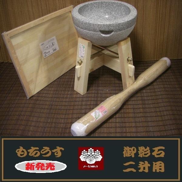 餅つき道具 二升用臼 木台・うさぎ杵L・二 升用のし板セット