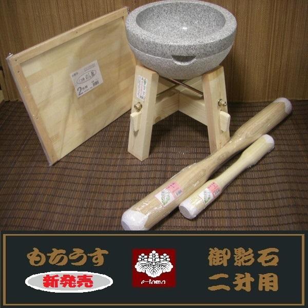 餅つき道具 二升用臼 木台・うさぎ杵L1本 ・S1本・二升用のし板セット