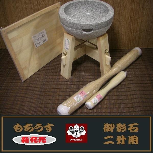 餅つきセット 二升用臼 木台・うさぎ杵L1本 ・SS1本・二升用のし板